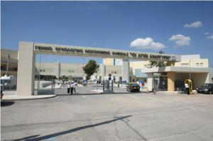 General Oncology Hospital. Kifisias Agioi Anargyroi